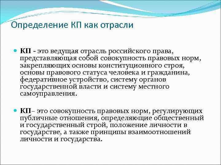 Определение КП как отрасли  КП - это ведущая отрасль российского права, представляющая собой