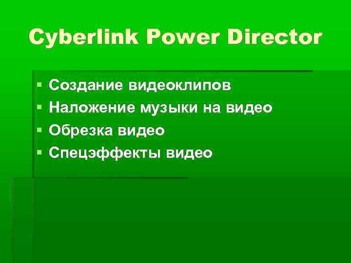 Cyberlink Power Director Cоздание видеоклипов Наложение музыки на видео Обрезка видео Спецэффекты видео