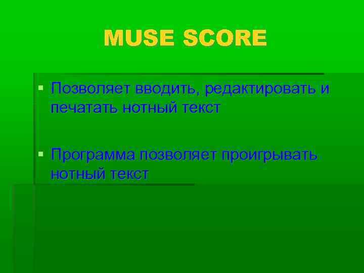 MUSE SCORE  Позволяет вводить, редактировать и  печатать нотный текст