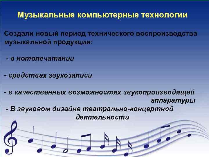 Музыкальные компьютерные технологии Создали новый период технического воспроизводства музыкальной продукции:  -