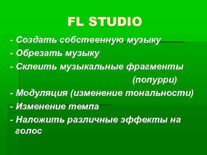 FL STUDIO - Создать собственную музыку - Обрезать музыку - Склеить