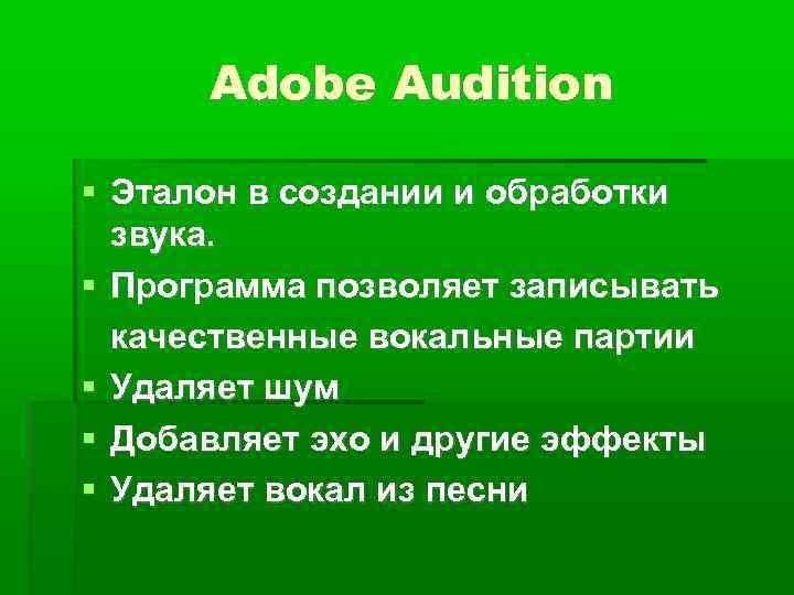 Adobe Audition  Эталон в создании и обработки  звука.  Программа позволяет
