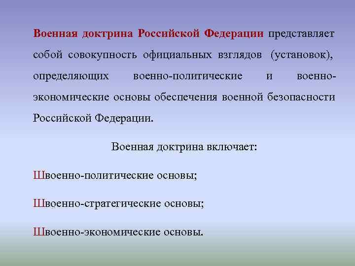 Военная доктрина Российской Федерации представляет    собой совокупность официальных взглядов (установок),