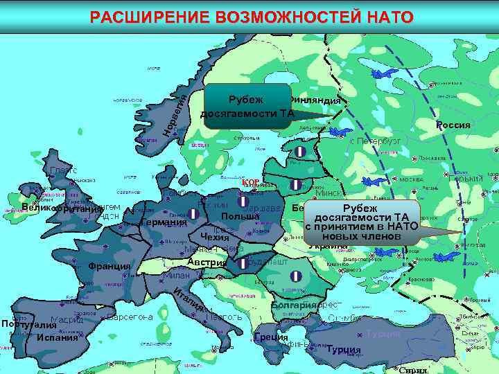 РАСШИРЕНИЕ ВОЗМОЖНОСТЕЙ НАТО    Швеция    Рубеж