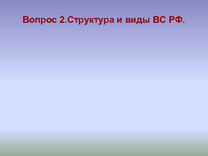 Вопрос 2. Структура и виды ВС РФ.