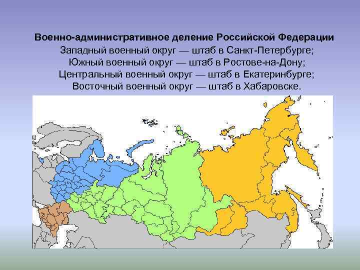 Военно-административное деление Российской Федерации   Западный военный округ — штаб в Санкт-Петербурге;