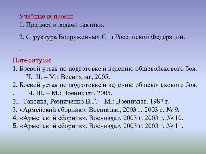 Учебные вопросы: 1. Предмет и задачи тактики. 2. Структура Вооруженных Сил Российской Федерации.