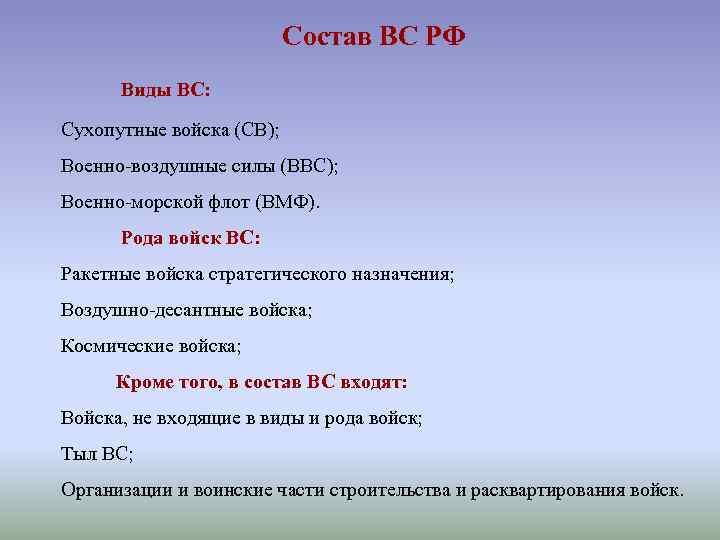 Состав ВС РФ   Виды ВС: Сухопутные войска