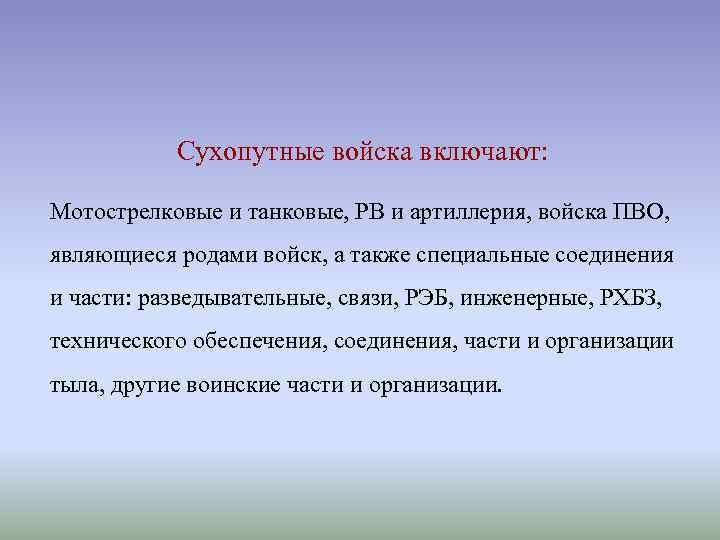 Сухопутные войска включают:  Мотострелковые и танковые, РВ и артиллерия, войска ПВО,