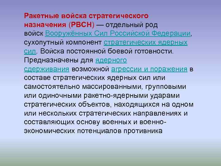 Ракетные войска стратегического назначения (РВСН) — отдельный род войск Вооружённых Сил Российской Федерации,