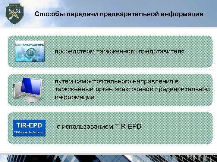 Способы передачи предварительной информации   посредством таможенного представителя   путем самостоятельного направления