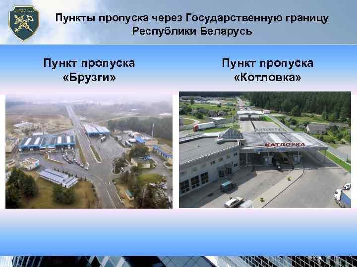 Пункты пропуска через Государственную границу   Республики Беларусь Пункт пропуска «Брузги»