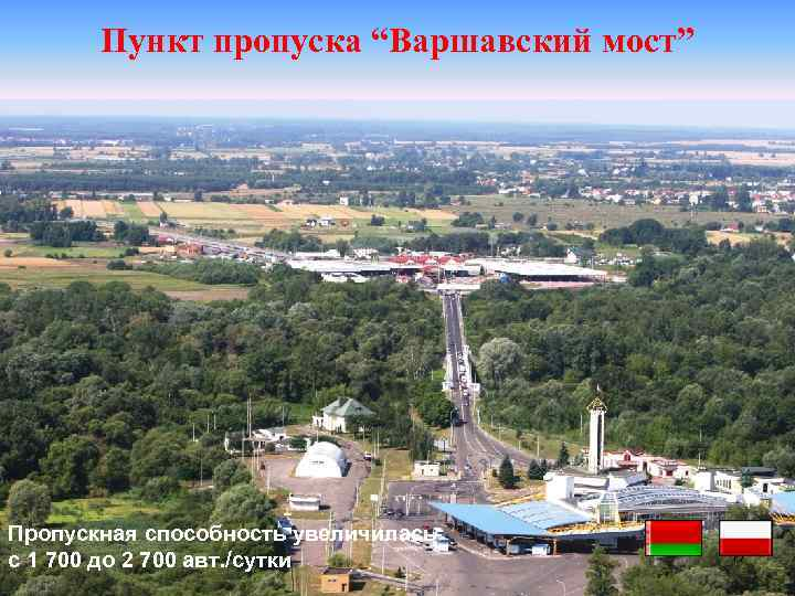 """Пункт пропуска """"Варшавский мост"""" Пропускная способность увеличилась с 1 700 до 2"""