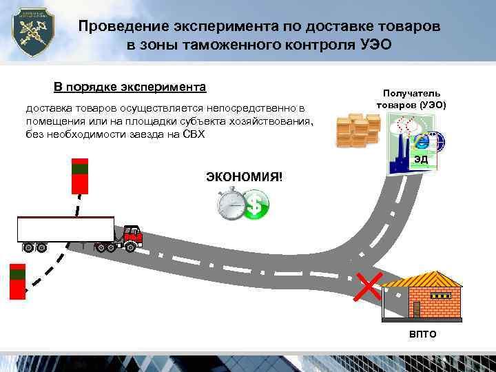 Проведение эксперимента по доставке товаров   в зоны таможенного контроля УЭО