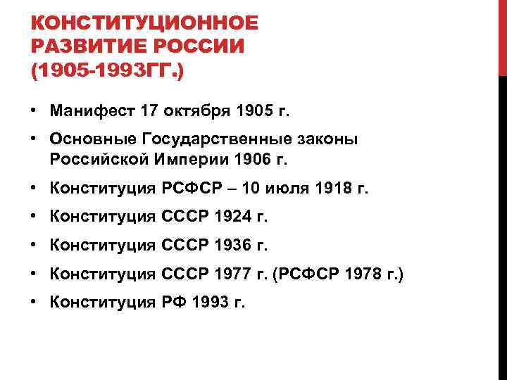 КОНСТИТУЦИОННОЕ РАЗВИТИЕ РОССИИ (1905 -1993 ГГ. ) • Манифест 17 октября 1905 г.