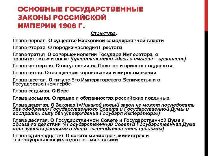 ОСНОВНЫЕ ГОСУДАРСТВЕННЫЕ ЗАКОНЫ РОССИЙСКОЙ ИМПЕРИИ 1906 Г.      Структура: