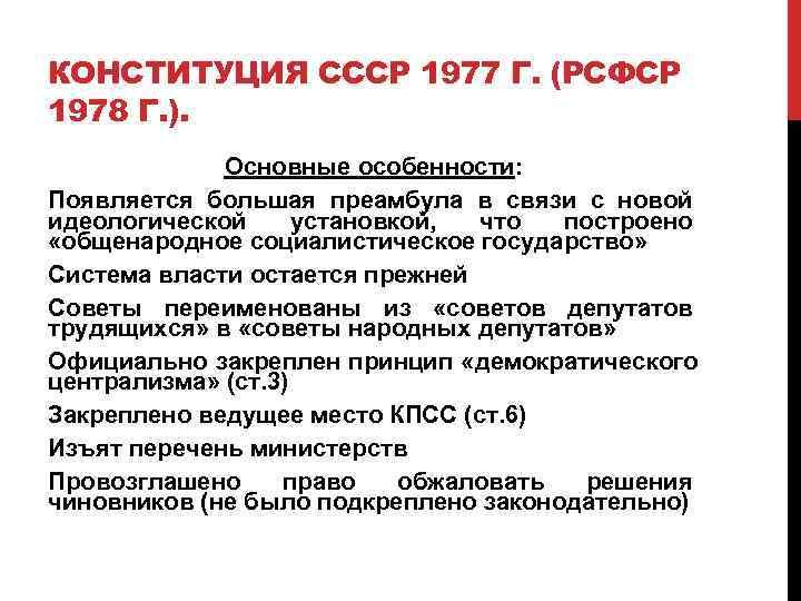 КОНСТИТУЦИЯ СССР 1977 Г. (РСФСР 1978 Г. ).    Основные особенности: Появляется