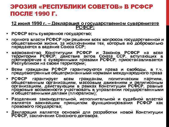 ЭРОЗИЯ «РЕСПУБЛИКИ СОВЕТОВ» В РСФСР ПОСЛЕ 1990 Г.  12 июня 1990 г.