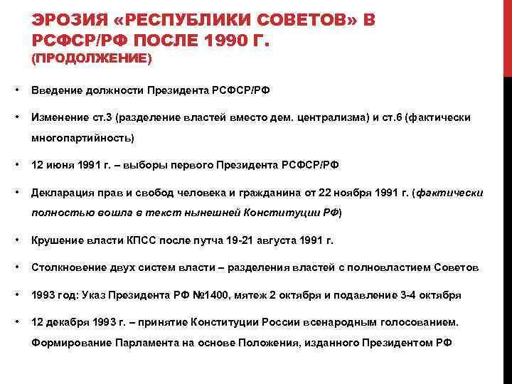 ЭРОЗИЯ «РЕСПУБЛИКИ СОВЕТОВ» В РСФСР/РФ ПОСЛЕ 1990 Г. (ПРОДОЛЖЕНИЕ)  •