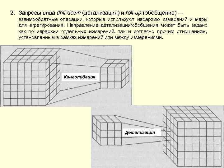 2. Запросы вида drill-down (детализация) и roll-up (обобщение) — взаимообратные операции,  которые используют