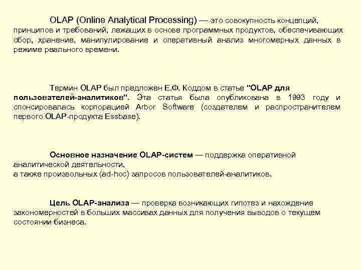 OLAP (Online Analytical Processing) — это совокупность концепций,  принципов и требований,