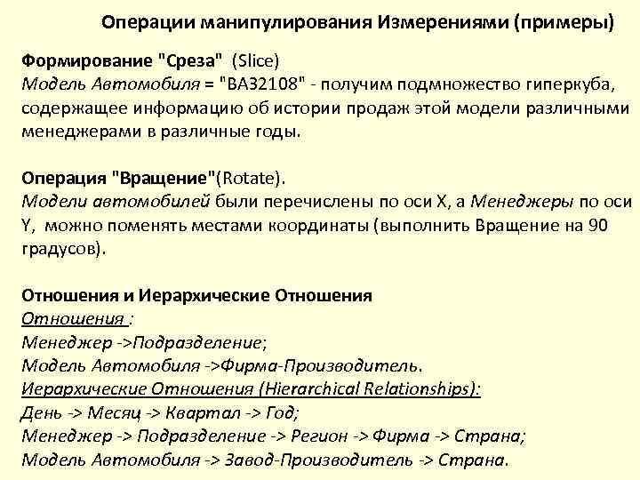 Операции манипулирования Измерениями (примеры) Формирование