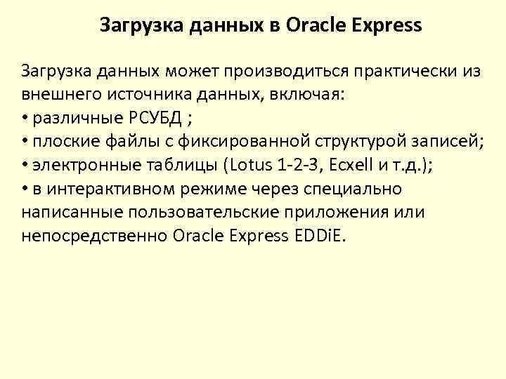 Загрузка данных в Oracle Express Загрузка данных может производиться практически из внешнего