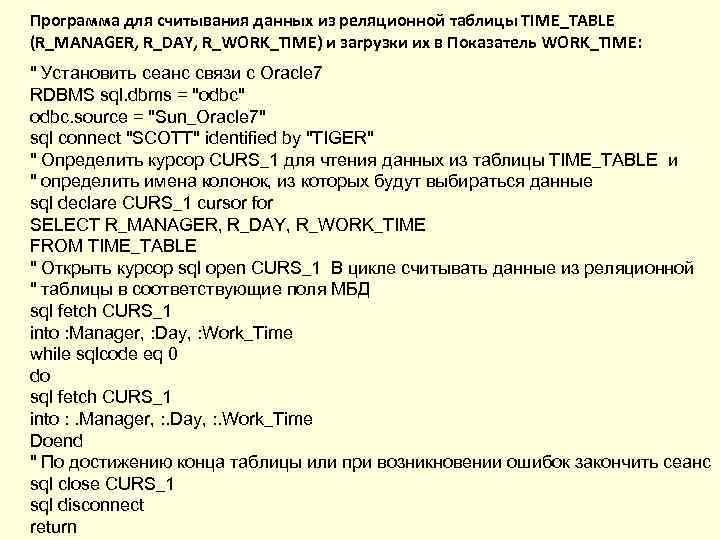Программа для считывания данных из реляционной таблицы TIME_TABLE (R_MANAGER, R_DAY, R_WORK_TIME) и загрузки их
