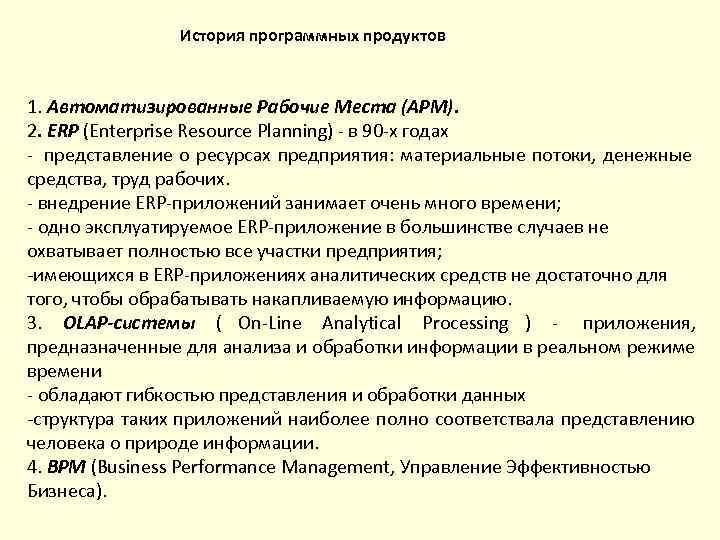 История программных продуктов  1. Автоматизированные Рабочие Места (АРМ). 2.
