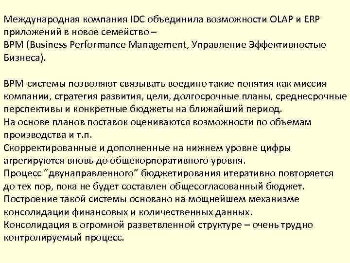 Международная компания IDC объединила возможности OLAP и ERP приложений в новое семейство – BPM