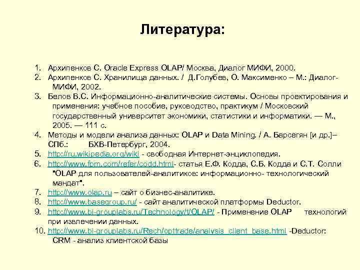 Литература:  1. Архипенков С. Oracle Express OLAP/