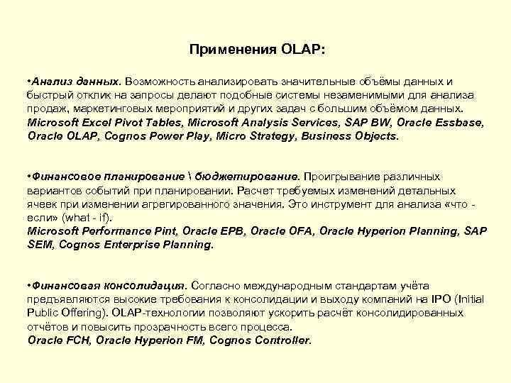 Применения OLAP:  • Анализ данных. Возможность анализировать значительные