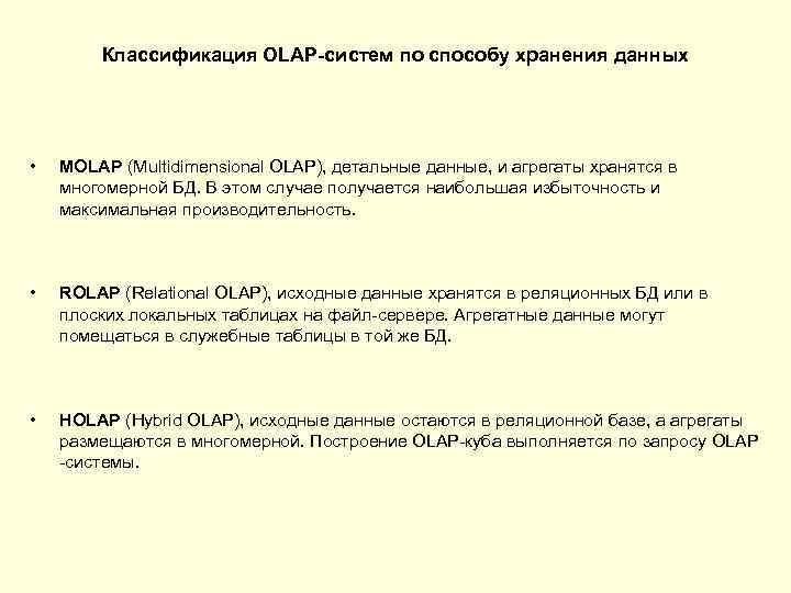Классификация OLAP-систем по способу хранения данных  •  MOLAP (Multidimensional OLAP),