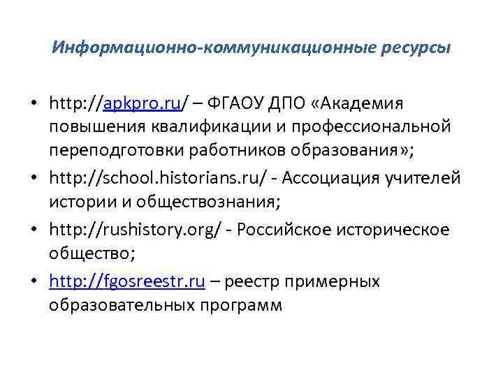 Информационно-коммуникационные ресурсы  • http: //apkpro. ru/ – ФГАОУ ДПО «Академия  повышения