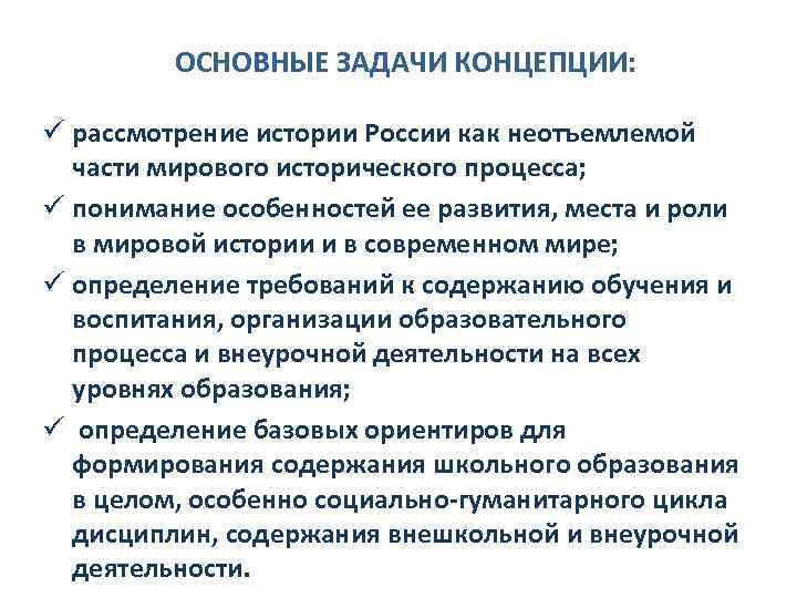 ОСНОВНЫЕ ЗАДАЧИ КОНЦЕПЦИИ:  ü рассмотрение истории России как неотъемлемой
