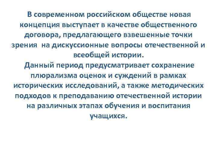 В современном российском обществе новая  концепция выступает в качестве общественного