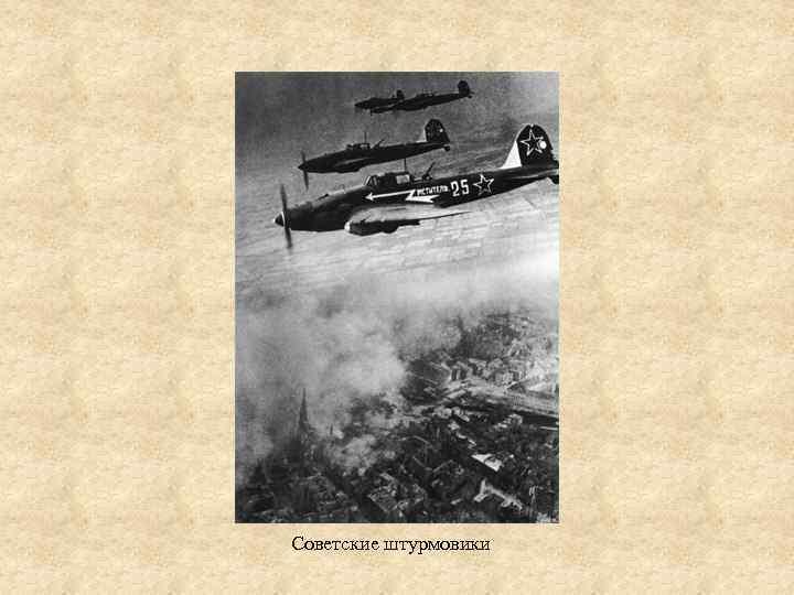 Советские штурмовики