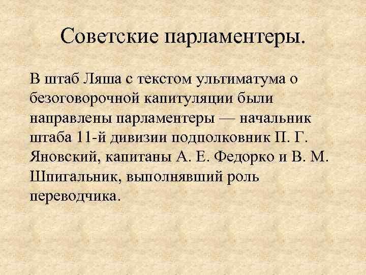 Советские парламентеры. В штаб Ляша с текстом ультиматума о безоговорочной капитуляции были