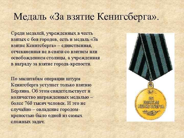 Медаль «За взятие Кенигсберга» . Среди медалей, учрежденных в честь взятых с боя