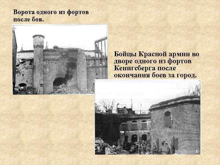 Ворота одного из фортов после боя.      Бойцы Красной армии