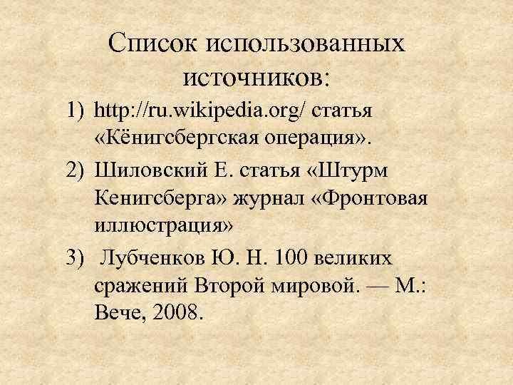 Список использованных   источников: 1) http: //ru. wikipedia. org/ статья «Кёнигсбергская