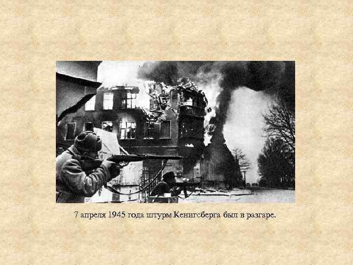 7 апреля 1945 года штурм Кенигсберга был в разгаре.