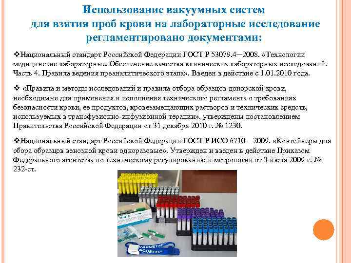 Использование вакуумных систем для взятия проб крови на лабораторные исследование