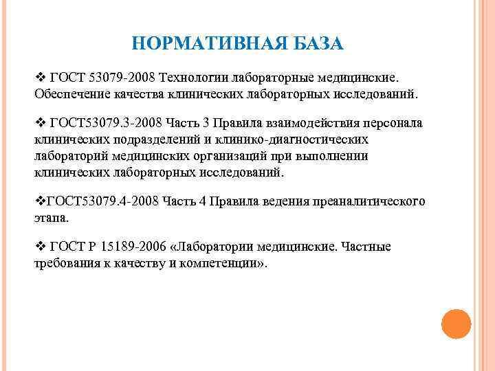 НОРМАТИВНАЯ БАЗА v ГОСТ 53079 -2008 Технологии лабораторные медицинские.