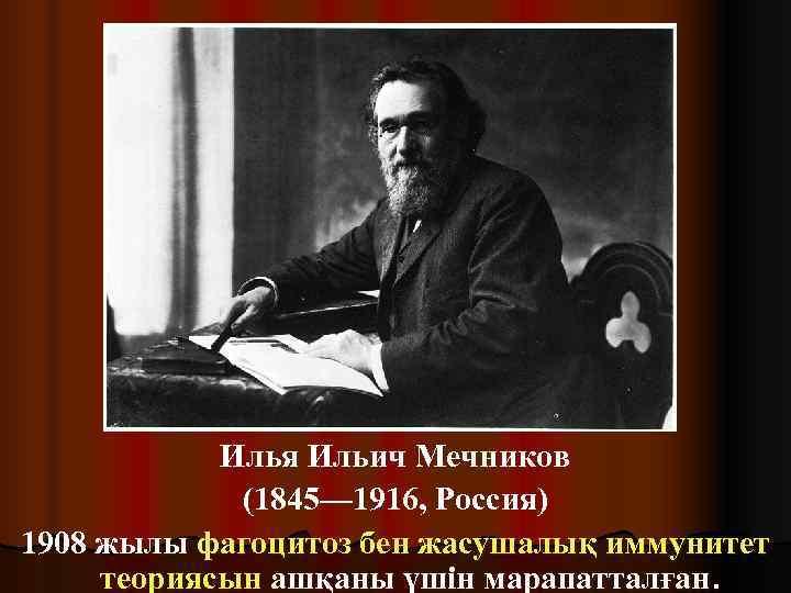 .   Илья Ильич Мечников   (1845— 1916,