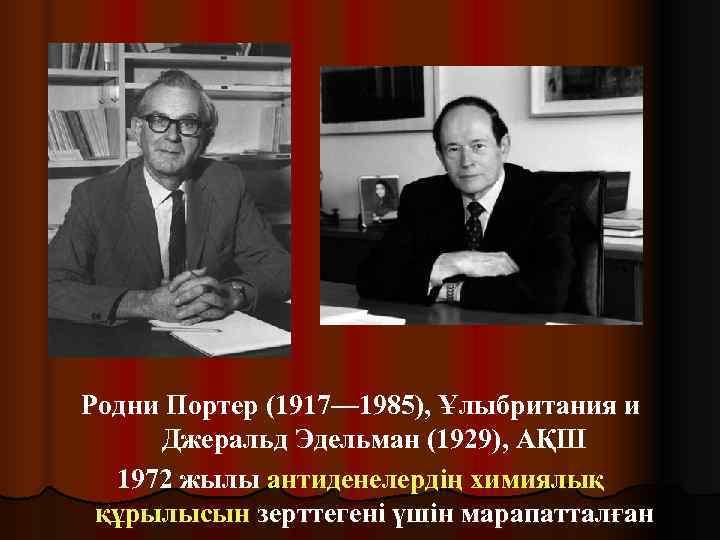 . Родни Портер (1917— 1985), Ұлыбритания и Джеральд Эдельман (1929), АҚШ