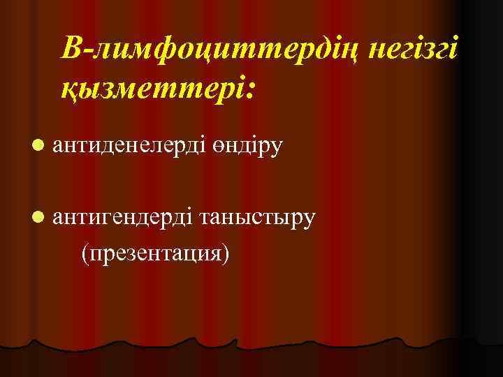В-лимфоциттердің негізгі  қызметтері: l антиденелерді өндіру  l антигендерді таныстыру (презентация)