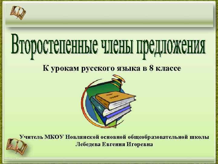 К урокам русского языка в 8 классе