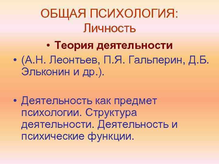 ОБЩАЯ ПСИХОЛОГИЯ:  Личность   • Теория деятельности • (А. Н. Леонтьев,
