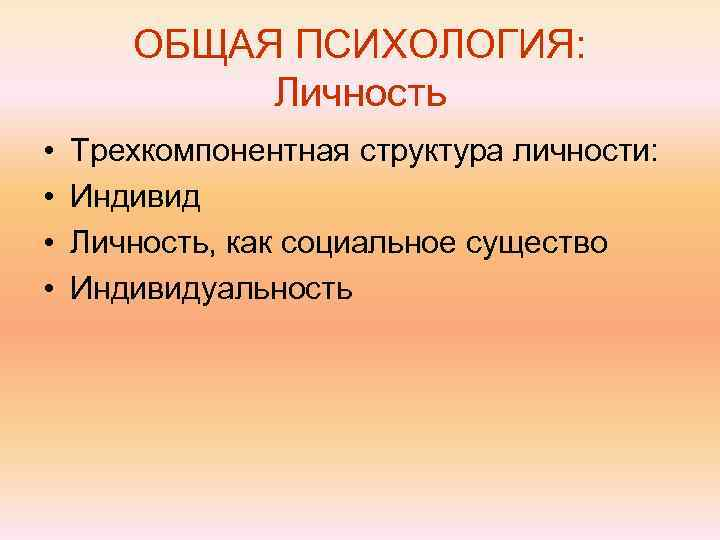 ОБЩАЯ ПСИХОЛОГИЯ:   Личность •  Трехкомпонентная структура личности:  •